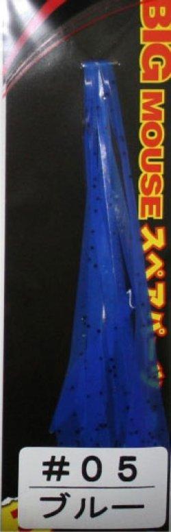 画像1: BIG MOUSE スペアパーツ/ネクタイ(ストレート) #05 ブルー