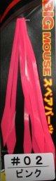 BIG MOUSE スペアパーツ/ネクタイ(ストレート) #02 ピンク