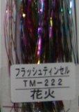 画像1: フラッシュティンセル #花火 (1)