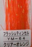 画像1: フラッシュティンセル #クリアーオレンジ (1)