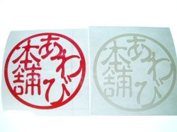 画像1: あわび本舗カッティングステッカー/丸印型